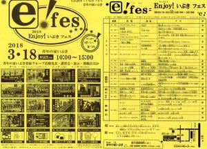 いぶきフェス1803.jpg